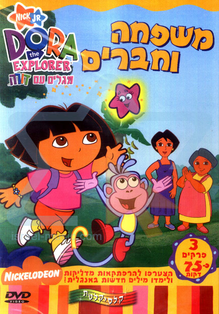 Dora the Explorer - Family and Friends by Dora the Explorer