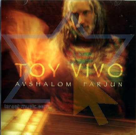 Toy Vivo by Avshalom Farjun