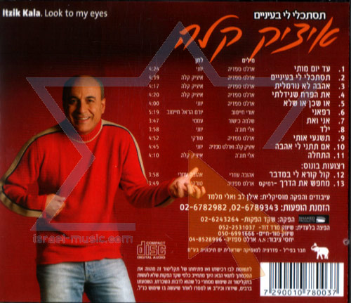 Look in My Eyes by Itzik Kala