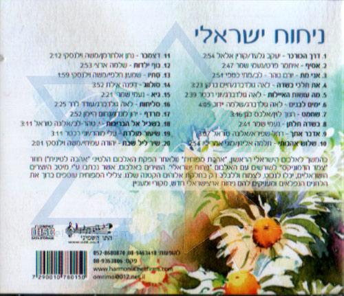 Israeli Scent by Harmonix