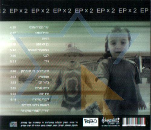 EP X 2 by Dan Toren