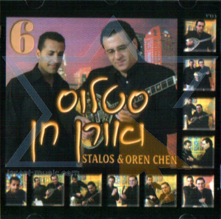 Stalos and Oren Chen 6 by Stalos & Oren Chen