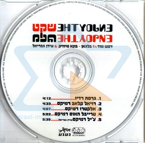 Enjoy the Sheket by Depeche Mode Vs. Balagan