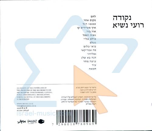 Nekuda by Roy Nassee