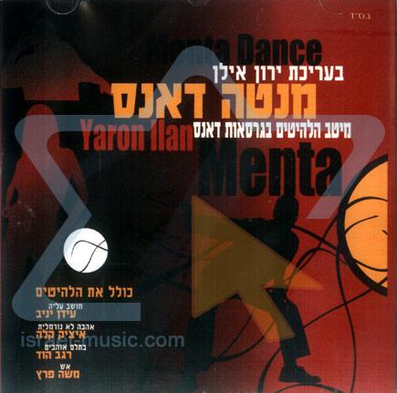 Menta Dance - Various