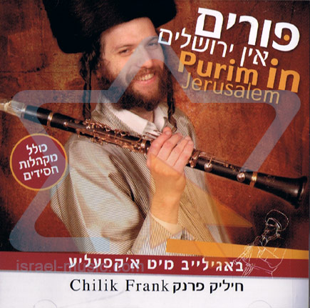 Purim in Jerusalem With Chassidic Choir Di Chilik Frank