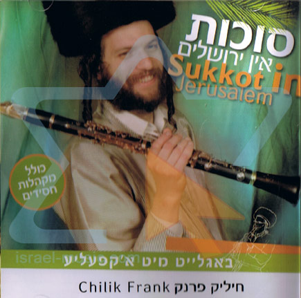 Sukkot in Jerusalem With Chassidic Choirs by Chilik Frank