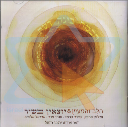 Yotzein B'shir - Chabad Melodies by The Heart & The Wellspring
