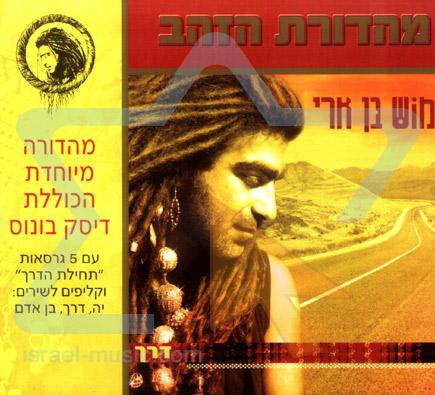 Path by Mosh Ben-Ari