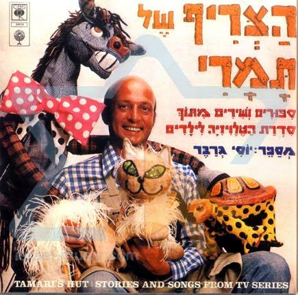 Tamaris Shack by Yossi Graber