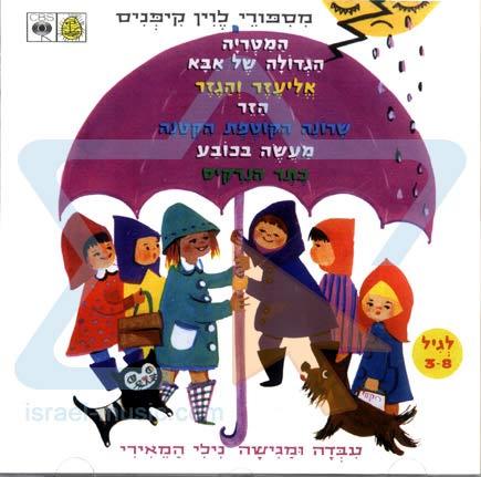 Stories of Levin Kipnis by Nili Hameiri