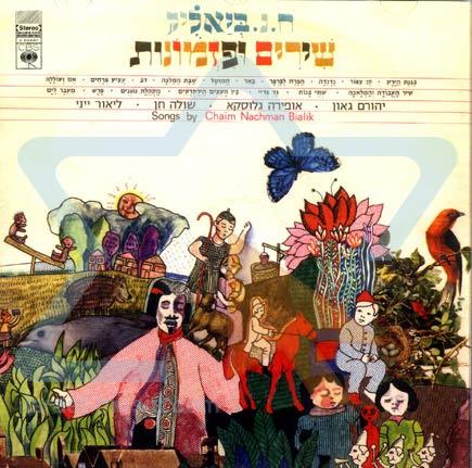 Songs of Haim Nachman Bialik لـ Various