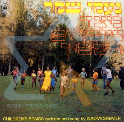 Children Songs By Naomi Shemer by Naomi Shemer