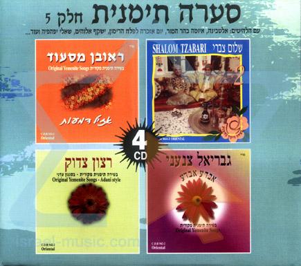Yeminite Storm Vol. 5 Par Various
