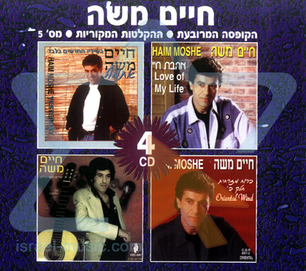The Box Set Vol. 5 by Haim Moshe
