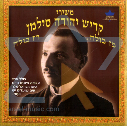 The Songs of Kadish Yehuda Silman Por Various