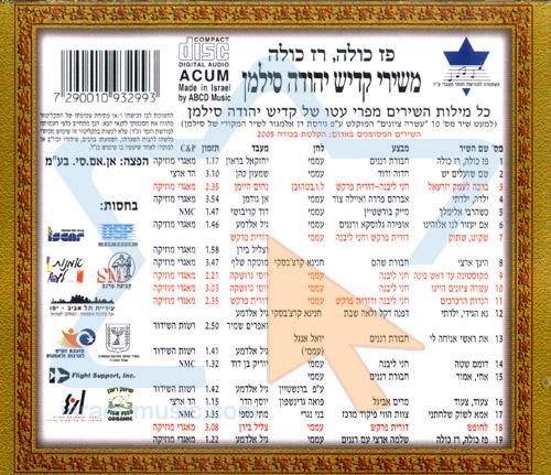 The Songs of Kadish Yehuda Silman by Various