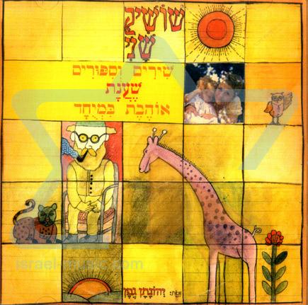 Songs and Stories That Anat Loves by Shoshana (Shoshik) Shani
