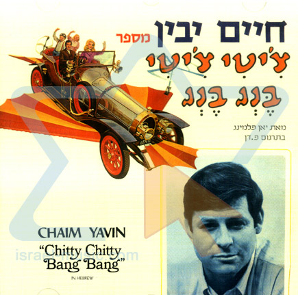 Chitty Chitty Bang Bang in Hebrew by Chaim Yavin