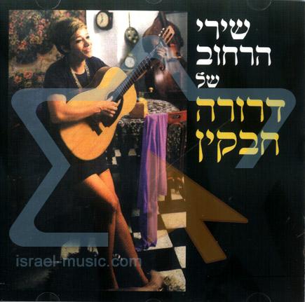 Israeli Songs and Ballads of Yesteryear Di Drora Havakin