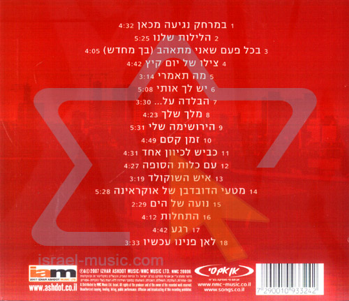 Our Nights - The Best of by Izhar Ashdot