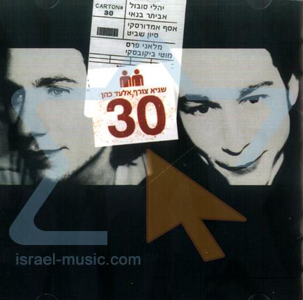 30 - שגיא צורף ואלעד כהן