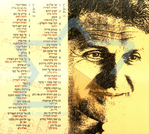 Nathan Yonatan - Selection of Songs Por Natan Yonatan