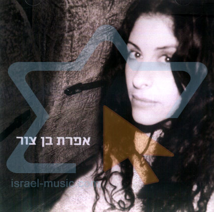 Efrat ben-Tzur by Efrat Ben Zur
