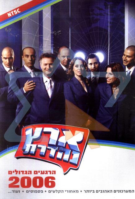 Eretz Nehedret - Greatest Moments 2006/NTSC - Various