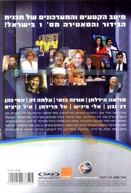 Eretz Nehedret - Greatest Moments 2006/NTSC by Various