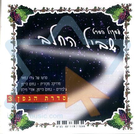 The Milky Way - Nachum (Nahtche) Heiman