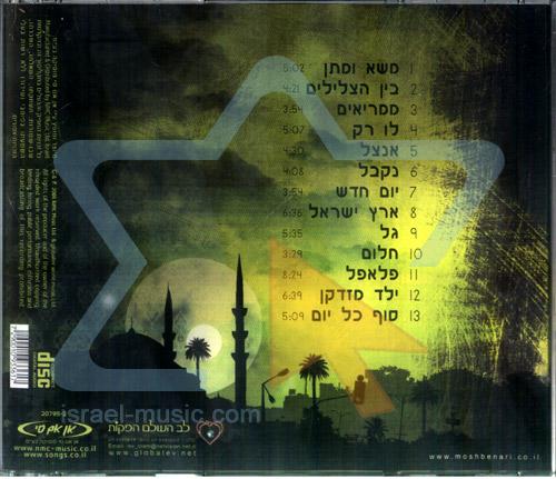 Go Giving by Mosh Ben-Ari