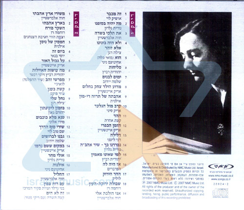 Leah Goldberg - Selection of Songs by Various