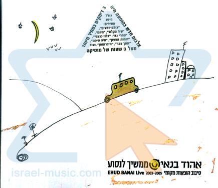 Live 2003-2005 by Ehud Banai