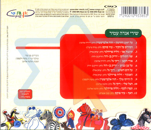 Songs for Children By Anda Amir by Various