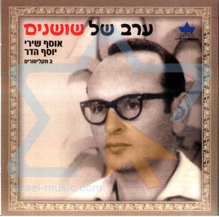 Erev Shel Shoshanim - The Songs of Yossef Hadar के द्वारा Various