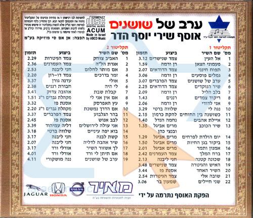 ערב של שושנים - אוסף שירי יוסף הדר - אמנים שונים