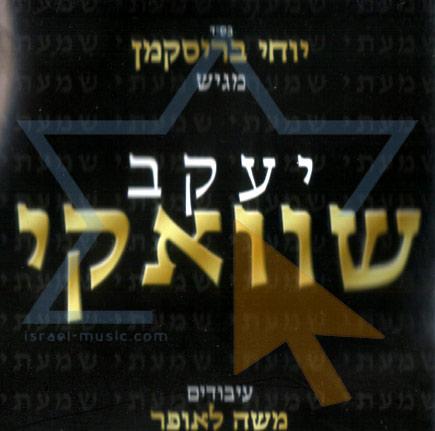 Shwekey 1 by Yaakov Shwekey