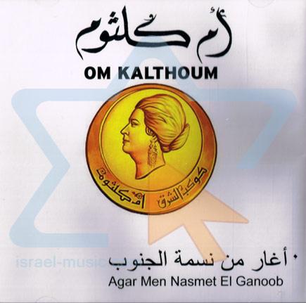 Agar Men Nasmet El Ganoob by Oum Kolthoom