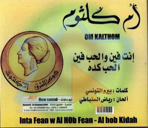 Inta Fean W Al Hob Fean - Al Hob Kidah by Oum Kolthoom