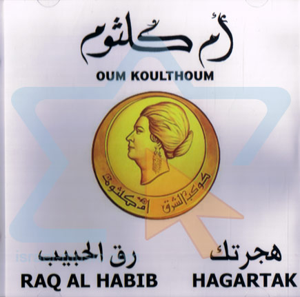 Raq Al Habib - Hagartak by Oum Kolthoom