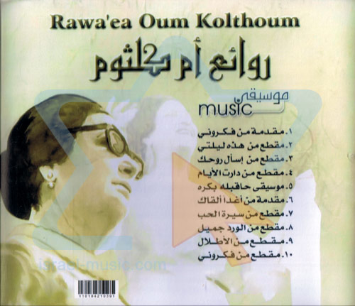 Rawa'ea by Oum Kolthoom