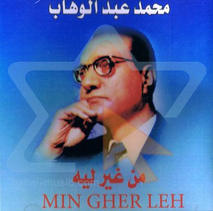 Min Gher Leh Par Mohamed Abdel Wahab