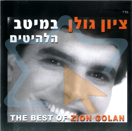 The Best by Zion Golan
