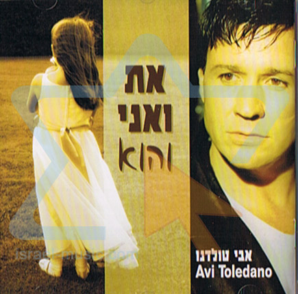 You and Me and Him by Avi Toledano
