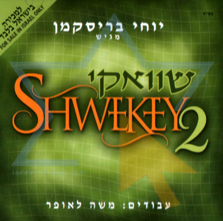 Shwekey 2 by Yaakov Shwekey