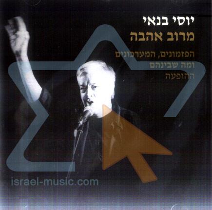 The Concert के द्वारा Yossi Banai