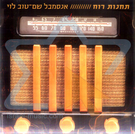 Stations by Shem-Tov Levi
