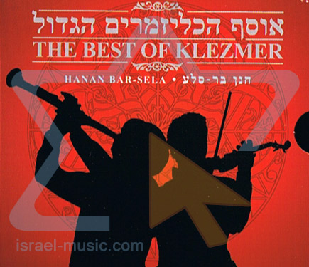 The Best of Klezmer Di Hanan Bar Sela