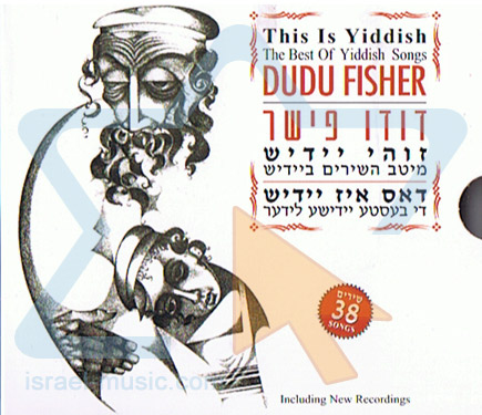 This is Yiddish - The Best of Yiddish Songs Par David (Dudu) Fisher